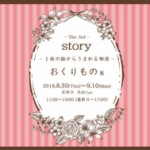 story93W2018_DM_HP
