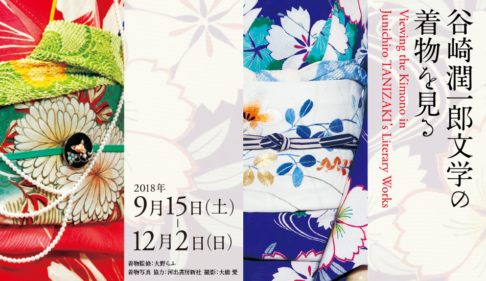 Viewing the Kimono in Junichiro TANIZAKI's Literary Works