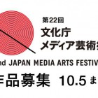 , 22nd Japan Media Arts Festival  Call for Entries