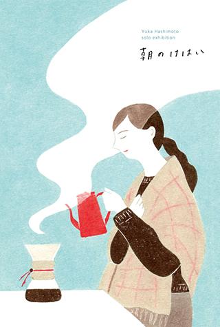 Yuka Hashimoto Exhibition