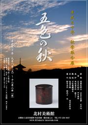 平成30年 秋季茶道具取合展 「五色の秋」