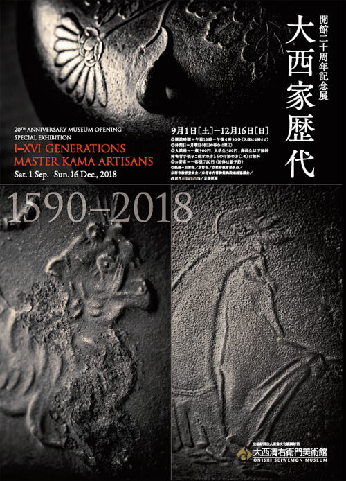 20TH Anniversary Museum Opening Special Exhibition