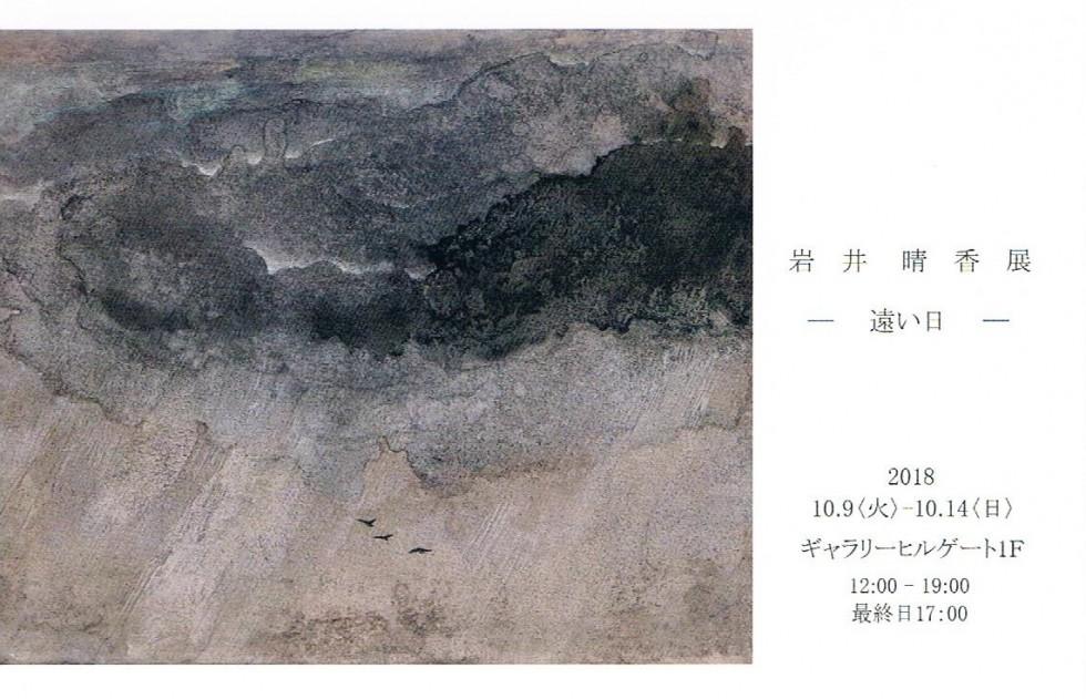 岩井晴香 展