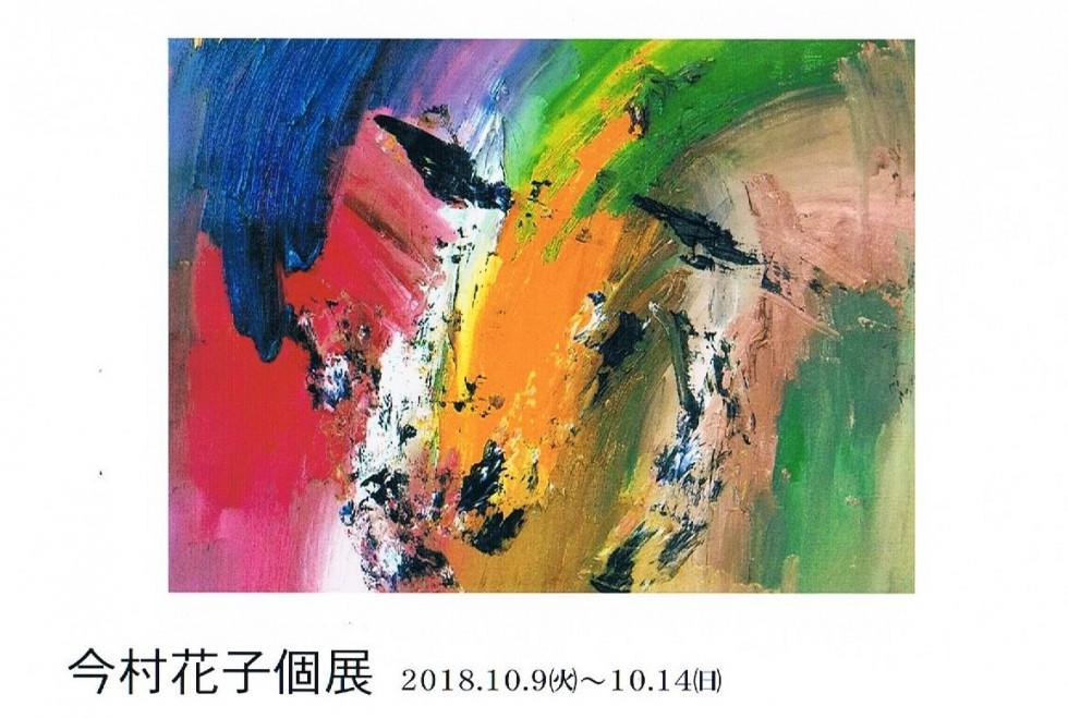 Hanako Imamura Exhibition