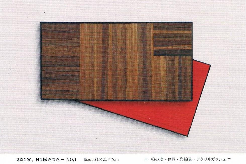 重田嘉平展 HIWADA -Cypress skin-