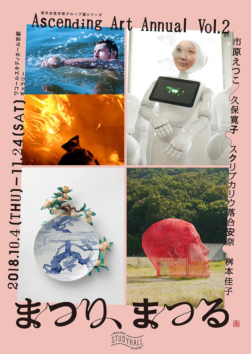若手女性作家グループ展シリーズ Ascending Art Annual Vol.2 まつり、まつる