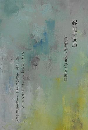 「緑雨手文庫」田中友絵