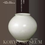 高麗美術館20180901