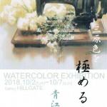 三原色を極める 青江健二 水彩画展 表