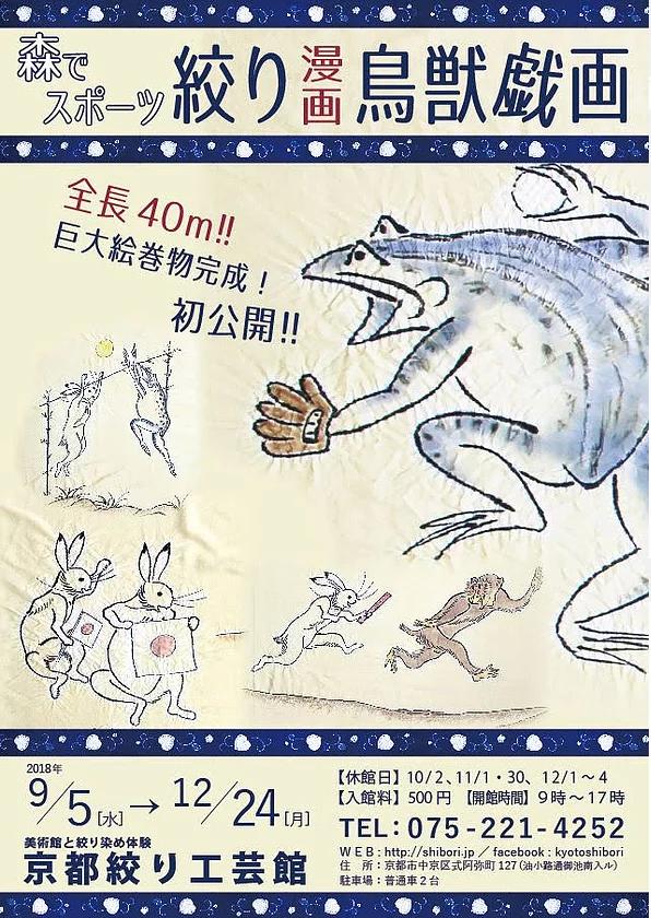 絞り漫画 スポーツ鳥獣戯画展  がんばれ日本!全長40m 巨大絵巻物完成!