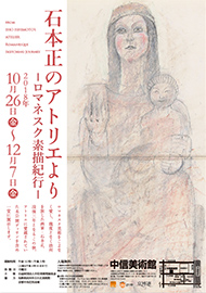 From atelier Ishimoto Sho – Romanesque drawing sketch -