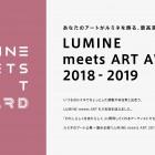 , LUMINE meets ART AWARD 2018-2019