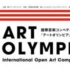 , (日本語) 国際芸術コンペティション「アートオリンピア」2019募集