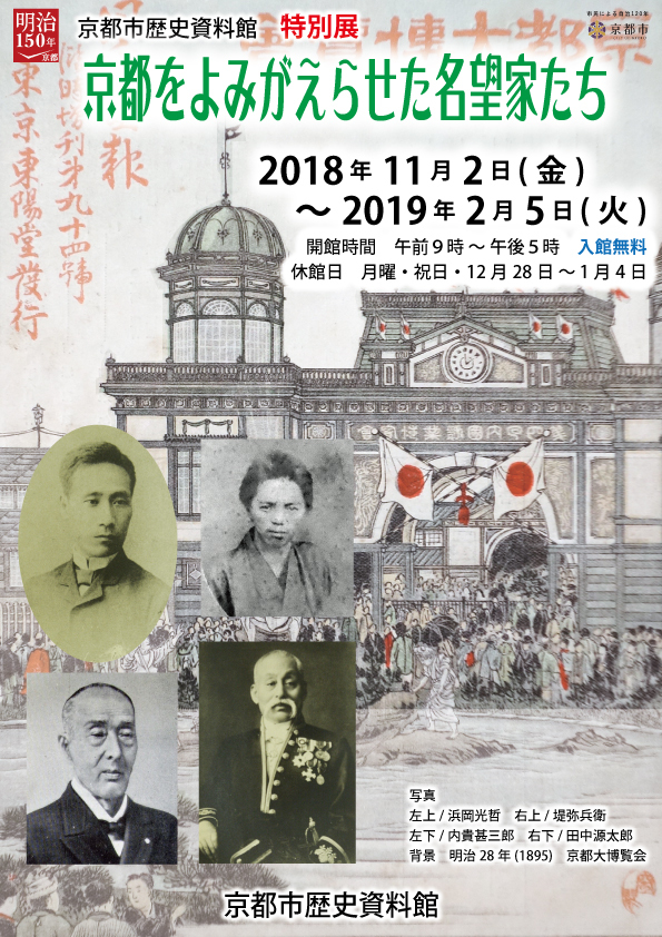 """Special exhibition """"the renown people who made Kyoto be revived"""""""