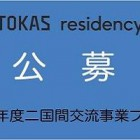 , TOKAS Exchange Residency Program 2019
