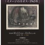 Kurosaki1965FlyerRecto_webS