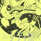 , 【協力イベント】第17回AAF戯曲賞受賞記念公演「シティⅢ」