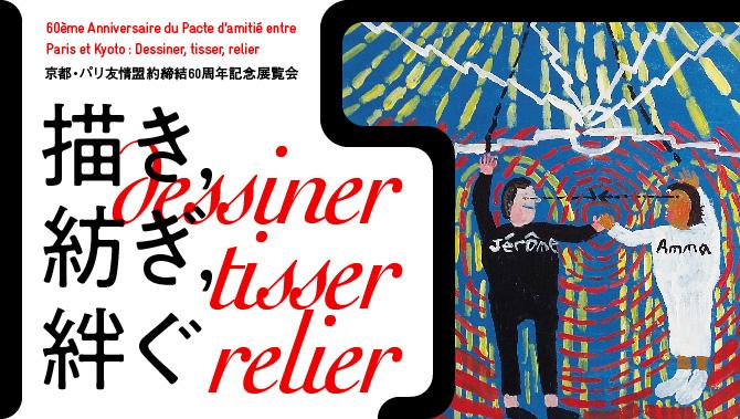 60ème Anniversaire du Pacte d'amitié entre Paris et Kyoto : Dessiner, Empiler, Reier