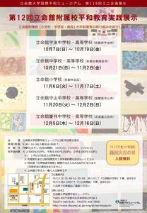 第119回ミニ企画展示 第12回立命館附属校平和教育実践展示