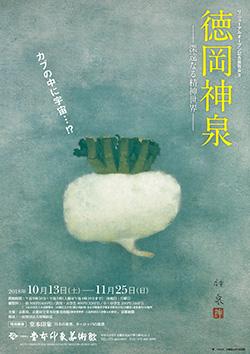 京都府立堂本印象美術館 リニューアルオープン記念展覧会 II 「徳岡神泉 - 深遠なる精神世界 – 」