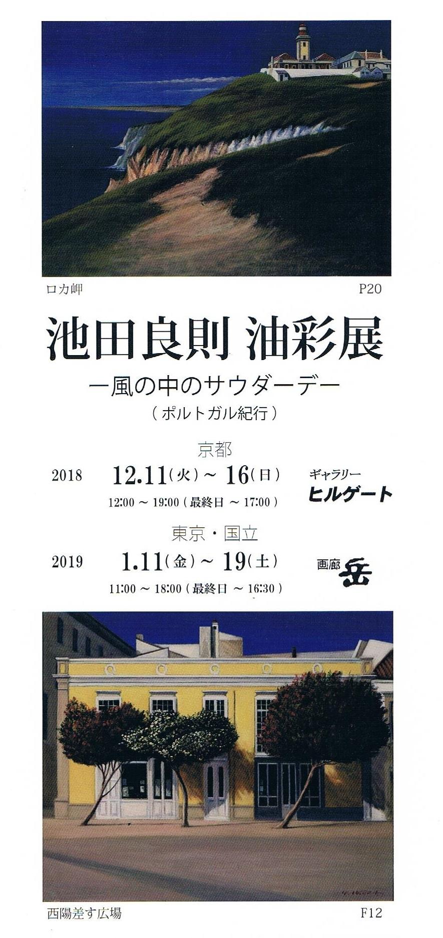 Yoshinori Ikeda Exhibition