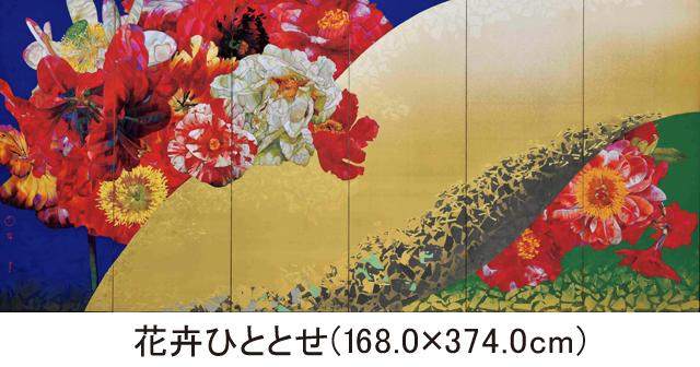 Iwata Sohei Exhibition