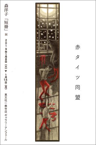 森洋子「短冊」展