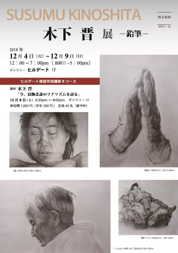 Kinoshita Susumu Exhibition