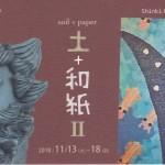 c:2018.11.13-11.18 土と和紙Ⅱ