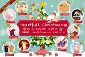 Heartfull Christmas Exhibition