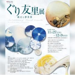 Guri Tomosato Exhibition