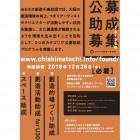 , Chishima Foundation for Creative Osaka