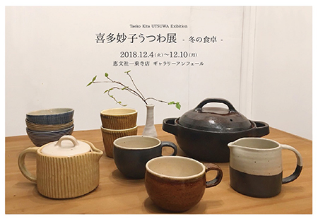 Kita Taeko Exhibition