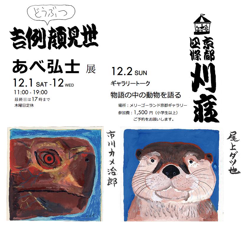 Hiroshi ABE solo exhibition