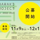 , HUB-IBARAKI ART PROJECT 2018-2019 公募