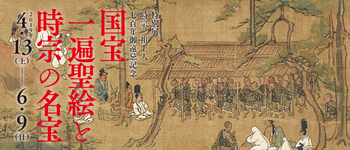 Priest Shinkyō 700th Memorial Special Exhibition: ART OF THE JI SHŪ