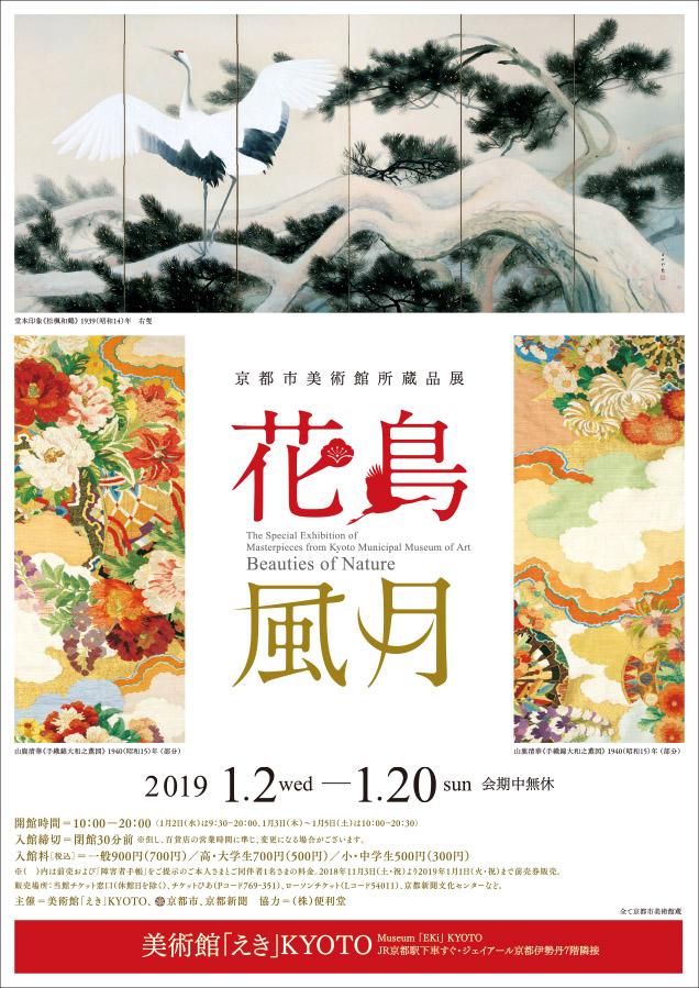 京都市美術館所蔵品展  花鳥風月