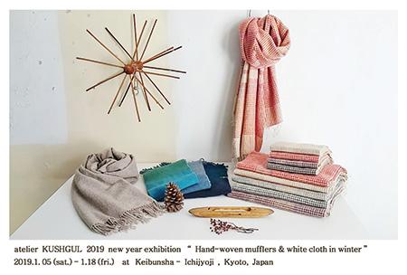 atelier KUSHGUL 手織りマフラーと冬の白い布 展