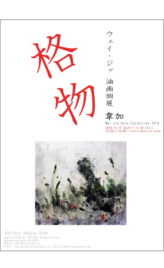 ウェイ・ジャ 油画個展
