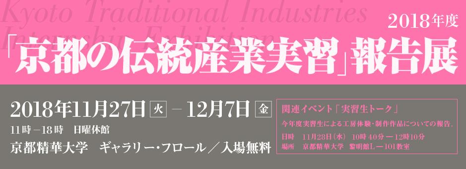 Kyoto Traditional Industries Internship Exhibition