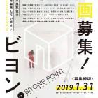 , BIYONG POINT(ビヨンポイント)展覧会企画募集!