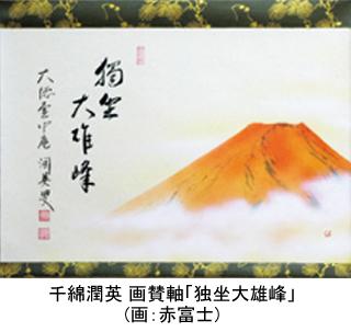 春を彩る茶道具展