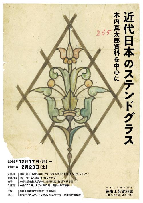 近代日本のステンドグラス 木内真太郎資料を中心に