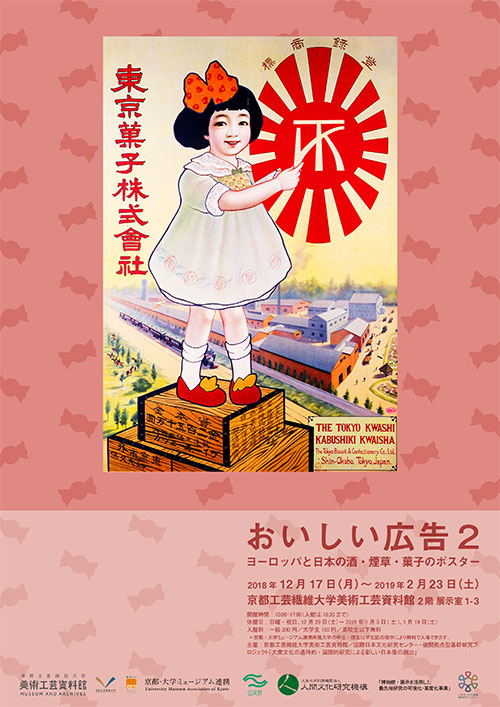 Delicious advertisement 2 Poster of liquor, tobacco and confectionery in Europe and Japan