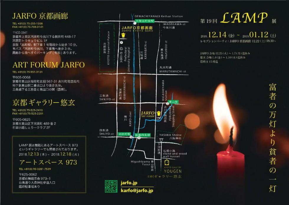 19th LAMP Exhibition