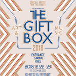 THE-GIFT-BOX-2018-1