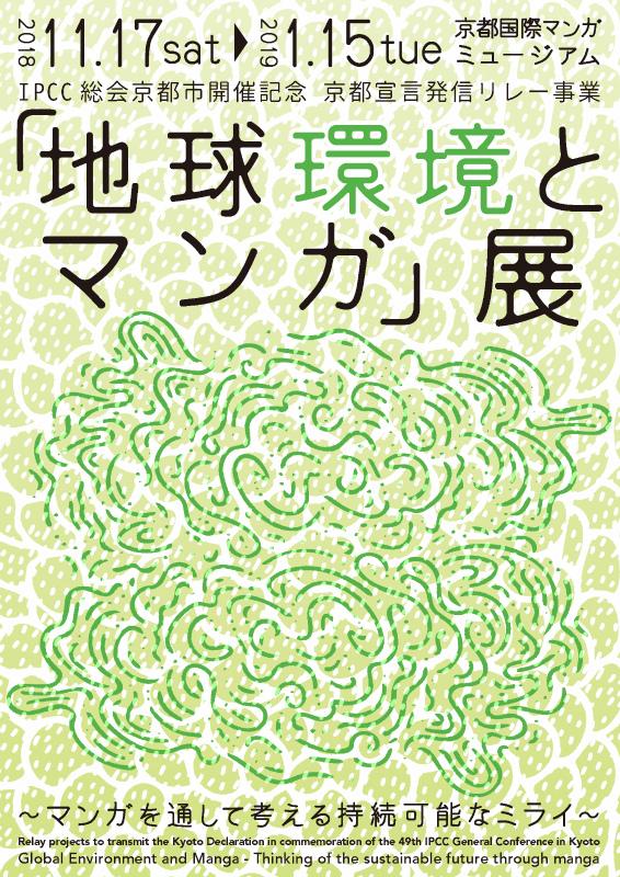 「地球環境とマンガ」展~マンガを通して考える持続可能なミライ~