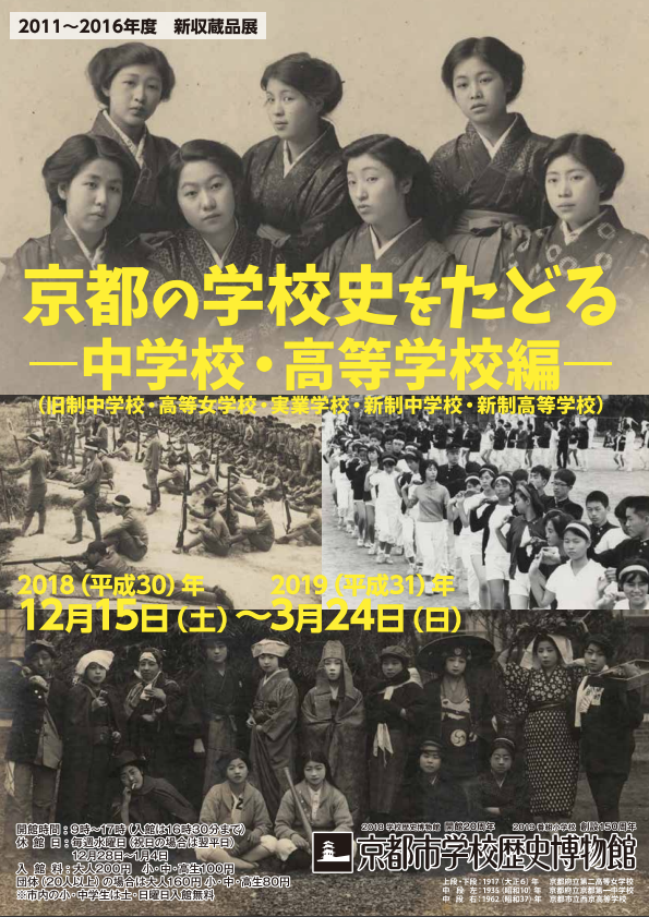 京都の学校史をたどる――中学校・高等学校編――