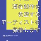 , 京都芸術センターアーティスト・イン・レジデンスプログラム:エクスチェンジ/ARTSPACE(シドニー)