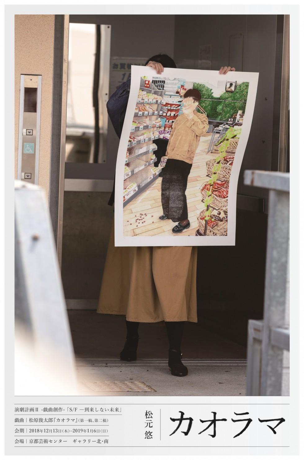 【演劇計画Ⅱ-戯曲創作-「S/F —到来しない未来」関連企画】松元悠『カオラマ』(戯曲:松原俊太郎『カオラマ』第一稿・第二稿)